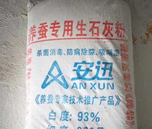 养蚕专用生石灰粉